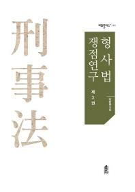 형사법 쟁점연구. 3