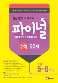 안쌤의 창의적 문제해결력 파이널 수학 50제 초등 5~6학년(2021)