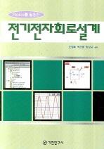 PSPICE를 활용한 전기전자회로설계