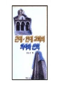 근대 현대교회의 역사와 신학