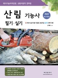 2022 산림 기능사 필기 실기