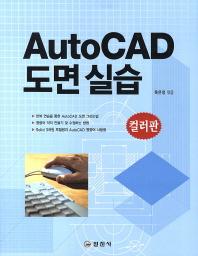 AutoCAD 도면실습(컬러판)