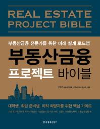 부동산금융 프로젝트 바이블