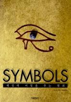 세상의 비밀을 푸는 열쇠 SYMBOLS