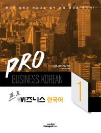 프로 비즈니스 한국어. 1