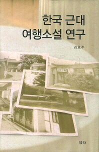 한국 근대 여행소설 연구