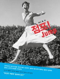 하나, 둘, 셋 점프! Jump