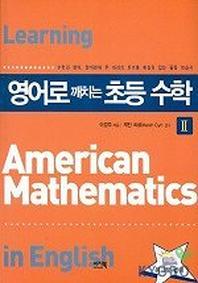 영어로 깨치는 초등수학 2