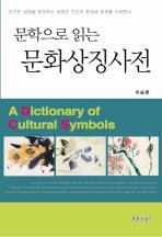 문학으로 읽는 문화상징사전