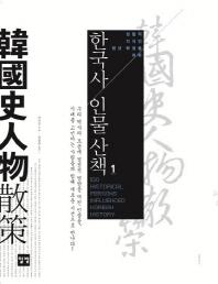 성찰적 지식인 청년 학생을 위한 한국사 인물산책. 1