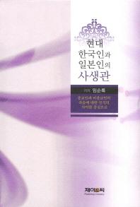현대 한국인과 일본인의 사생관