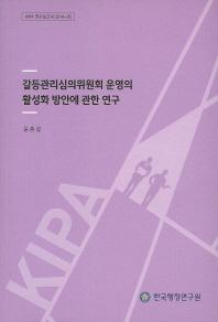 갈등관리심의위원회 운영의 활성화 방안에 관한 연구