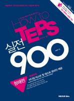 HOW TO TEPS 실전 900: 청해편(2011)