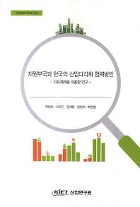 자원부국과 한국의 산업다각화 협력방안