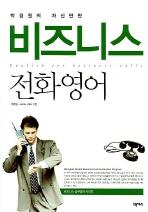 박경원의 자신만만 비즈니스 전화영어