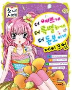 소녀시대: 더 예쁘게 더 특별하게 더 돋보이게 메이크업
