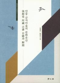 안동 군자마을의 문화유산 (후조당 소장 고서목록과 해제)