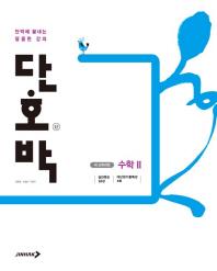 단호박 수학2(2016)