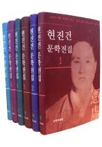 현진건 문학 전집 세트