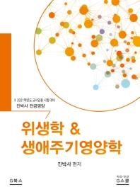 위생학 & 생애주기영양학