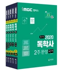 iMBC 캠퍼스 독학사 1단계 2주 완성 세트. 1(2020)