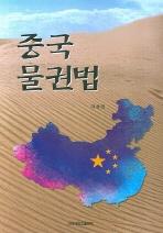 중국물권법