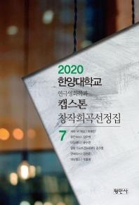 캡스톤 창작희곡선정집. 7