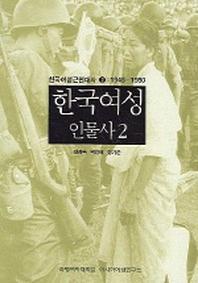 한국여성인물사 2(한국여성근현대사 2:1945-1980)