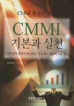 CMMI 기본과 실천