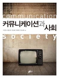 커뮤니케이션과 사회