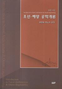 조선 해양 공학개론