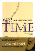 타임: 시간을 읽어내는 여덟 가지 시선