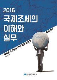 국제조세의 이해와 실무(2016)