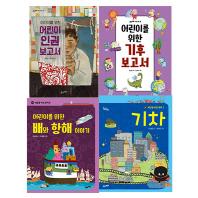 초등 필수 4학년 사회 필독서 세트(2019)