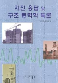 지진 응답 및 구조 동력학 특론