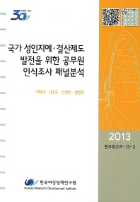 국가 성인지예결산제도 발전을 위한 공무원 인식조사 패널분석