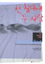 한 침대에 두 사람: 부부 잠자리의 사회학
