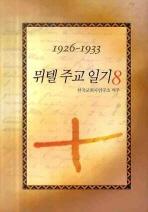 뮈텔 주교 일기. 8(1926-1933)