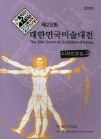 대한민국미술대전 디자인부문(제29회)(2010)