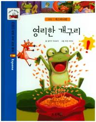 영리한 개구리