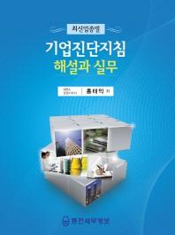 최신업종별 기업진단지침 해설과 실무