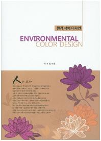 환경 색채 디자인