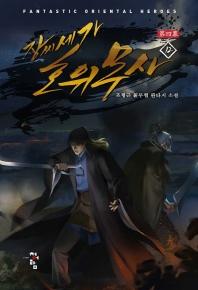 장씨세가 호위무사 제4막. 12
