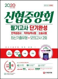 신협중앙회 필기고사 단기완성 최신기출유형+모의고사 2회(2020)