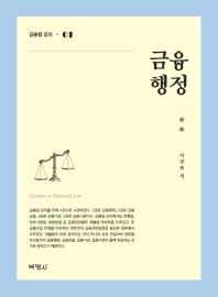 금융행정. 1: 금융법 강의