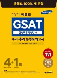 에듀윌 GSAT 삼성직무적성검사 수리 추리 봉투모의고사 4+1회(2021)