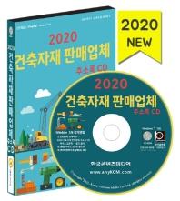 건축자재 판매업체 주소록(2020)(CD)