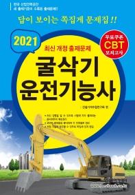 굴삭기 운전기능사(2021)