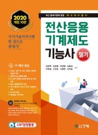 전산응용기계제도기능사 필기(2020)