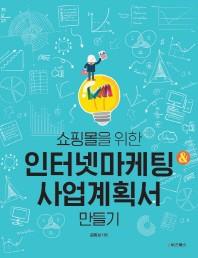 쇼핑몰을 위한 인터넷 마케팅 & 사업계획서 만들기